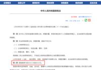 《中华人民共和国契税法》全文发布!
