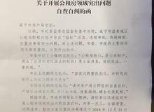 咸宁市公租房小区进行房产全面大清查,这7项标准不能碰