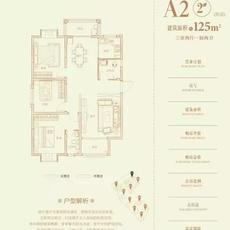 鑫业花苑--A2