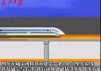 600公里级磁悬浮或落地咸宁,到广州只需2小时
