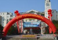 咸宁国贸产品发布会暨品牌商家签约仪式隆重举行