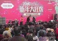 皇庭观邸营销中心开放暨新年大狂欢圆满落幕